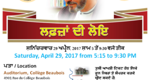 Kavi Darbar in Montreal, Lafzan Di Loyi on April 29, 2017