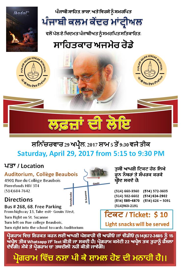 Kavi Darbar in Montreal, Lafzan Di Loyi on April 29, 2017