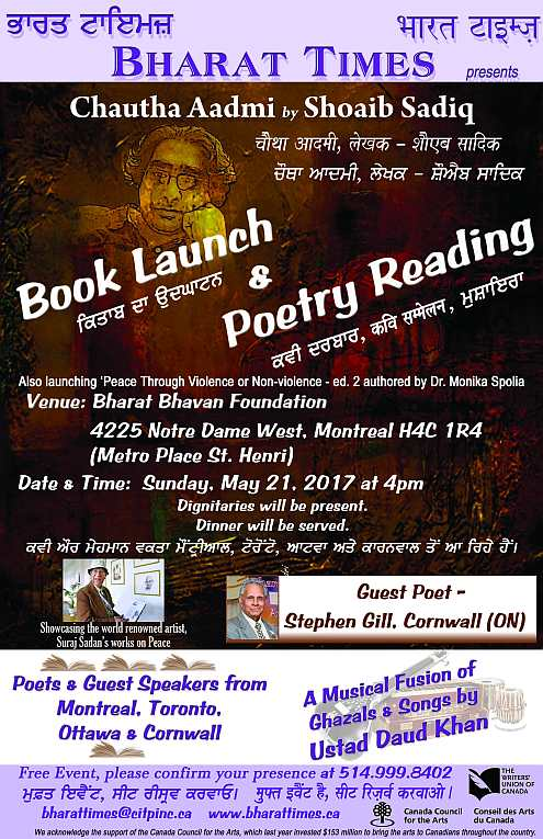 Bharat Times Book Launch & Poetry Reading On May 21, 2017