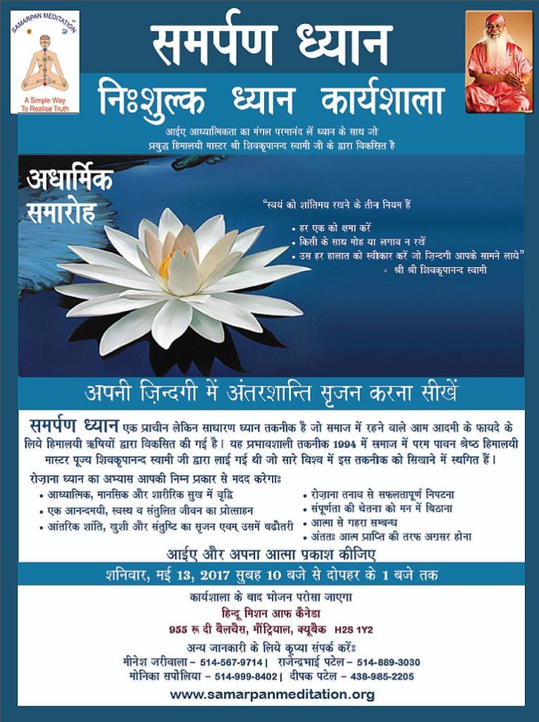 Smarpan Meditation (Hindi)