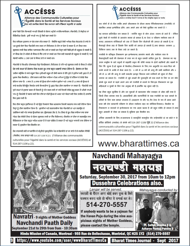 Bharat Times Journal September 2017 page 9