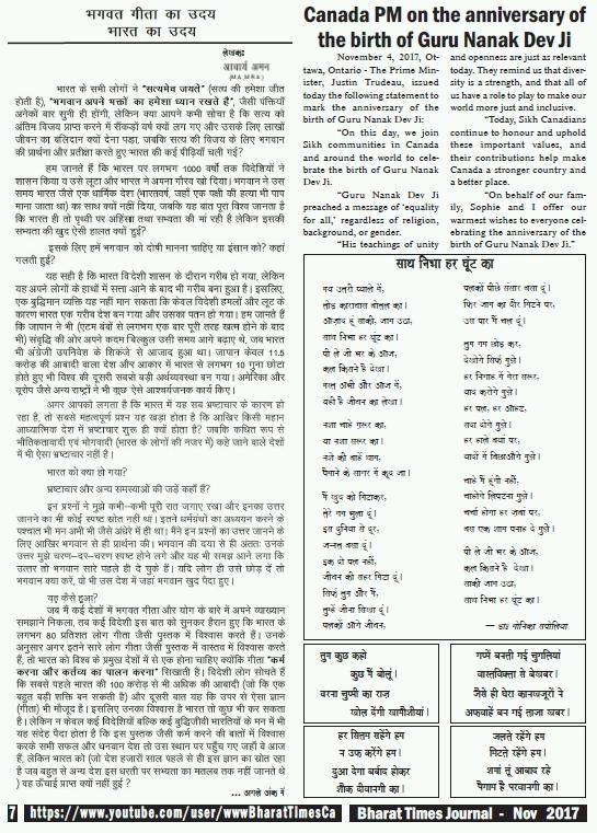 Bharat Times November 2017 - page 7