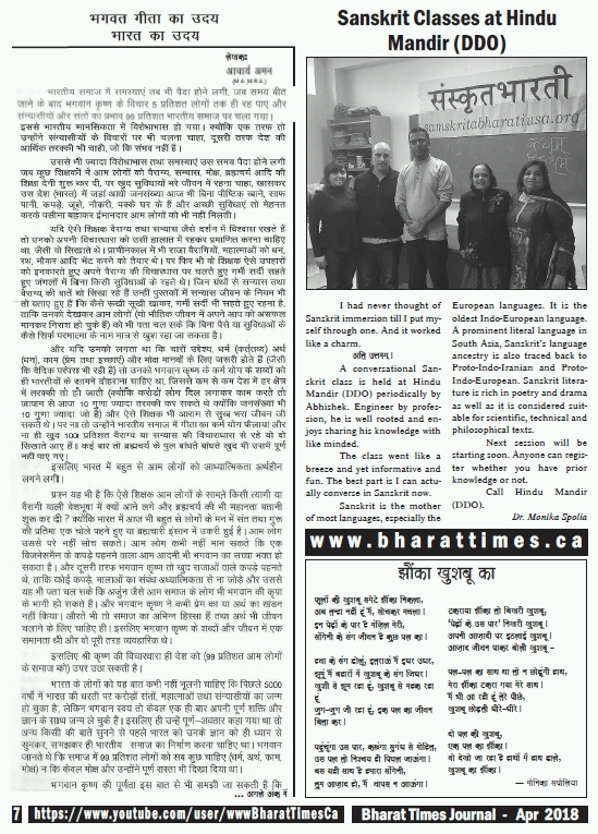 Bharat Times April 2018 - pg 7