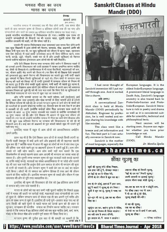 Bharat Times April 2018 - pg 7