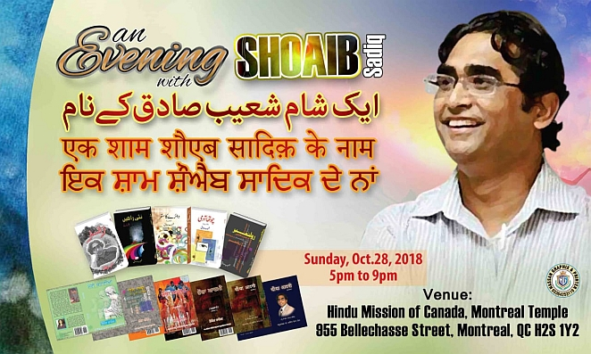 An Evening with Shoaib Sadiq & Kavi Sammelan