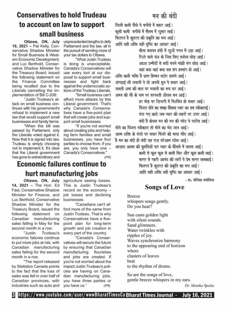 Bharat Times Journal July 16, 2021 - pg 3/8