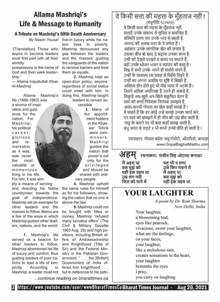 Bharat Times Journal August 20, 2021 issue - pg 3